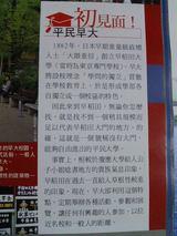 香港ガイド平民早稲田