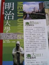香港ガイド明治湯島聖堂