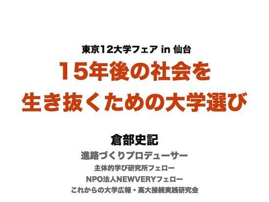 15nengo12daigaku